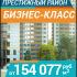 Старт продаж! Клубный ЖК «Свой» на ул. Гродненская